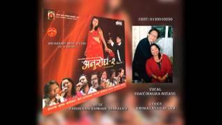 Aadha Maya Timilai Diula (ANURODHA -2) Full Audio Song |Bindabasini Music_Uday-Manila Sotang