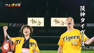 六甲おろし (ウル虎の夏2018 ver.)