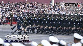 《今日关注》 20191003 新中国70周年大阅兵——徒步方队气势磅礴展英姿| CCTV中文国际