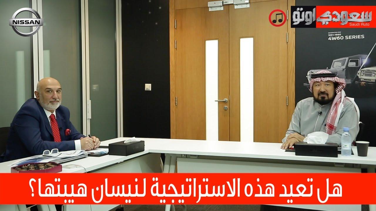 تعرف على خطة نيسان الجديدة في المنطقة | سعودي أوتو