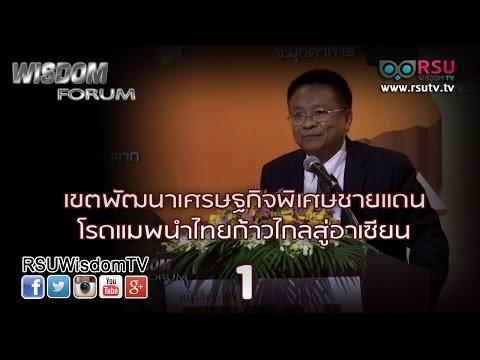 Wisdom Forum : เขตพัฒนาเศรษฐกิจพิเศษชายแดน โรดแมพนำไทยก้าวไกลสู่อาเซียน ตอนที่ 1