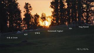 [4K] 명인명촌 MIMC 수제요구르트 Homemade…