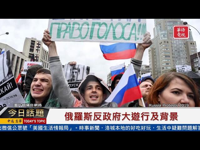 俄羅斯反政府大遊行及背景