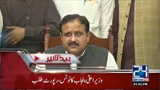 News Headlines | 1:00 PM | 16 Oct 2018 | 24 News HD