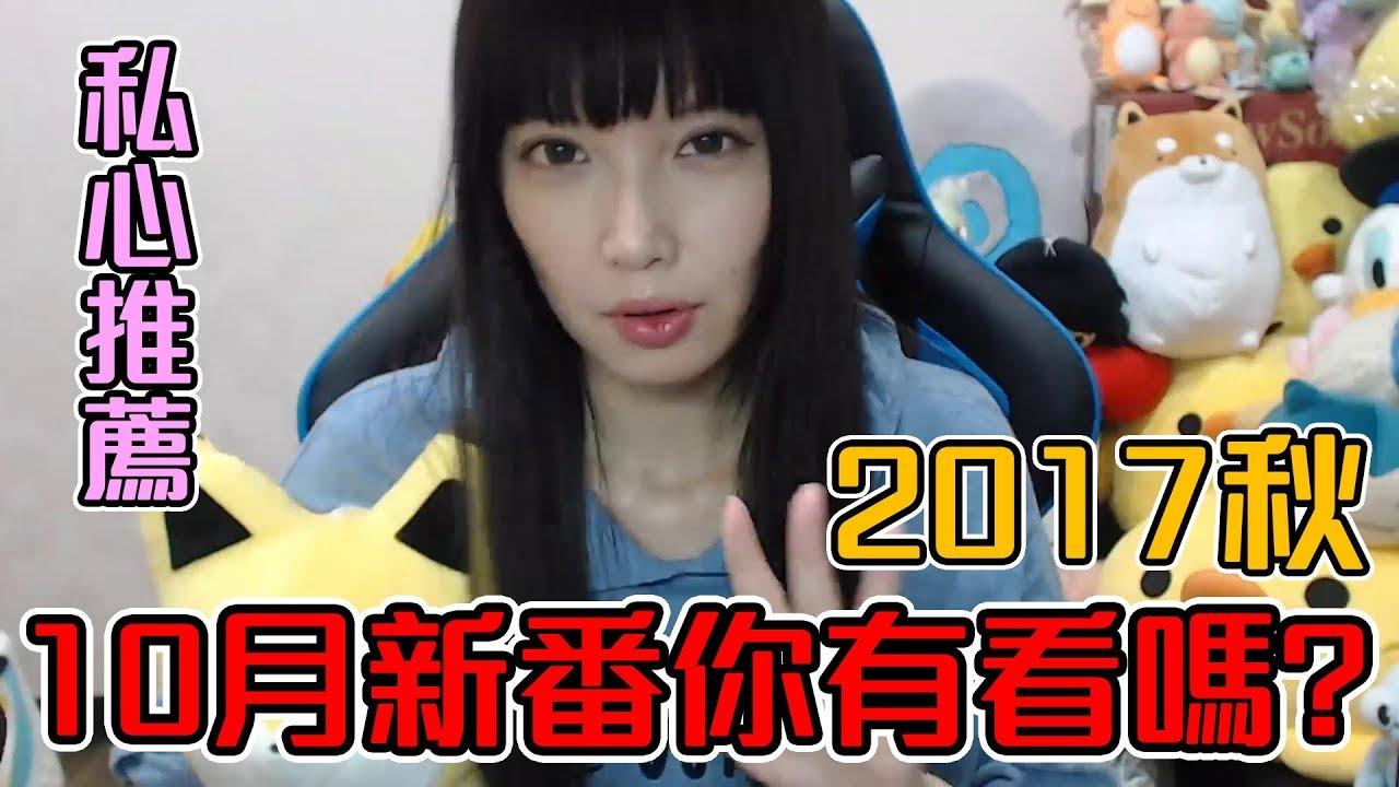 我追了哪幾部?2017秋 10月新番推薦 (CC字幕)【Ryo】 - YouTube