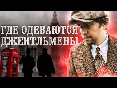 BRITISH ROOM - МАГАЗИН ДЛЯ ДЖЕНТЛЬМЕНОВ