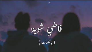 Hamza Namira - Fady Shewaya | حمزة نمرة - فاضي شوية (Lyrics Video)