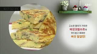 최고의 요리 비결 - 방영아의 버섯크림수프와 버섯달걀전_#001 thumbnail