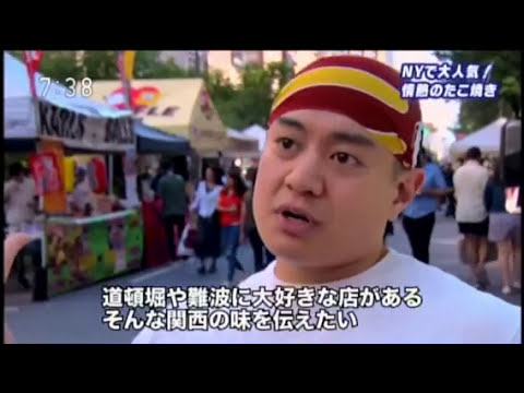 AUTHENTIC OSAKA TAKOYAKI (たこ焼き) IN NYC!  KARLS BALLS FEATURED IN NHK BS1  NYで活躍するたこ焼きシェフKarl Palma