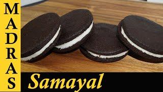 Oreo Biscuit Recipe in Tamil | Eggless biscuit recipe in Pressure Cooker in Tamil | Oreo cookies
