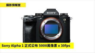 Sony Alpha 1 正式公布 5000萬像素 x 30…