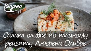 Классический Оливье:  рецепт салата от Люсьена Оливье - Готовим Вкусно 360!
