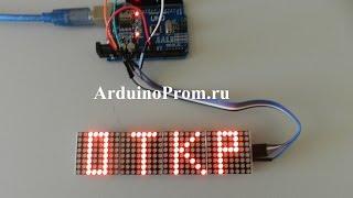 Бегущая строка на Arduino(Бегущая строка на Arduino при помощи матричного модуля на микросхеме MAX7219. Ссылки на используемые компоненты:..., 2016-05-26T11:19:20.000Z)