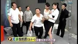 全民最大黨-白雲.纳豆.阿KEN 日文一級棒內... thumbnail