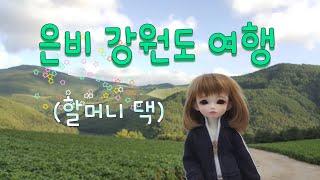 구체관절인형 여행 출사💐구관스토리/구관드라마/구관 여행/구관출사/바니바니야미/은비tv