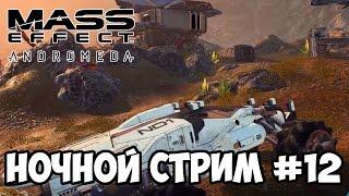 Прохождение Mass Effect Andromeda ночной стрим #12