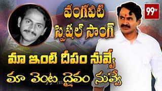 మా ఇంటి దీపం నువ్వే పాట.. A Special Song On Vangaveeti Mohana Ranga Rao | Bezawada | 99TV Telugu