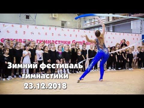 Зимний фестиваль гимнастики детей GymBalance. Санкт-Петербург