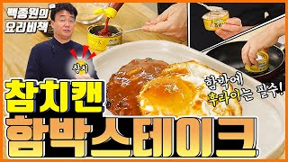 How to Make Tuna Hamburg Steak Using Canned Tuna