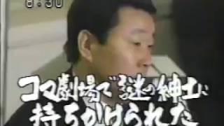 91年 なべやかん明大替え玉受験 なべおさみの会見1回目
