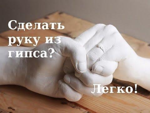 Слепок руки из гипса  Посмотри! Это очень просто!