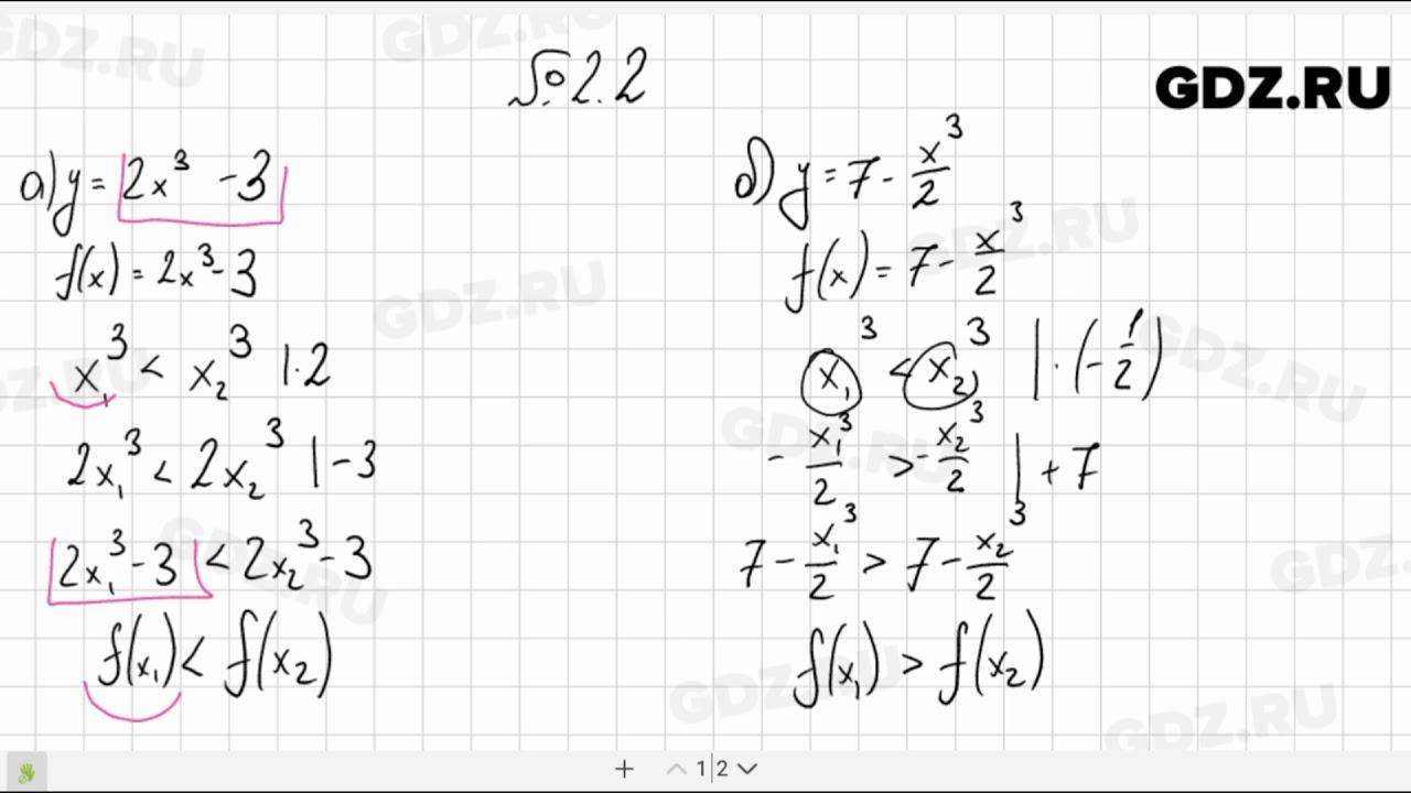 гдз по алгебре 10 подробное решение