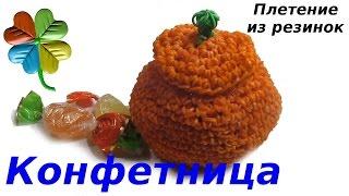 ♣Конфетница тыква из резинок ♣Клементина Лум♣|урок61 лумигуруми