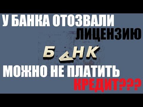 ✓ Центробанк отозвал лицензию у банка? Что будет с кредитом? Можно не платить кредит?