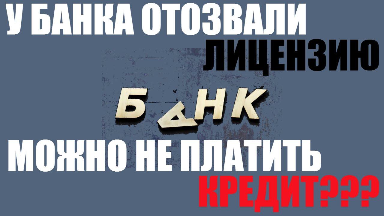 куда платить кредит банка советский