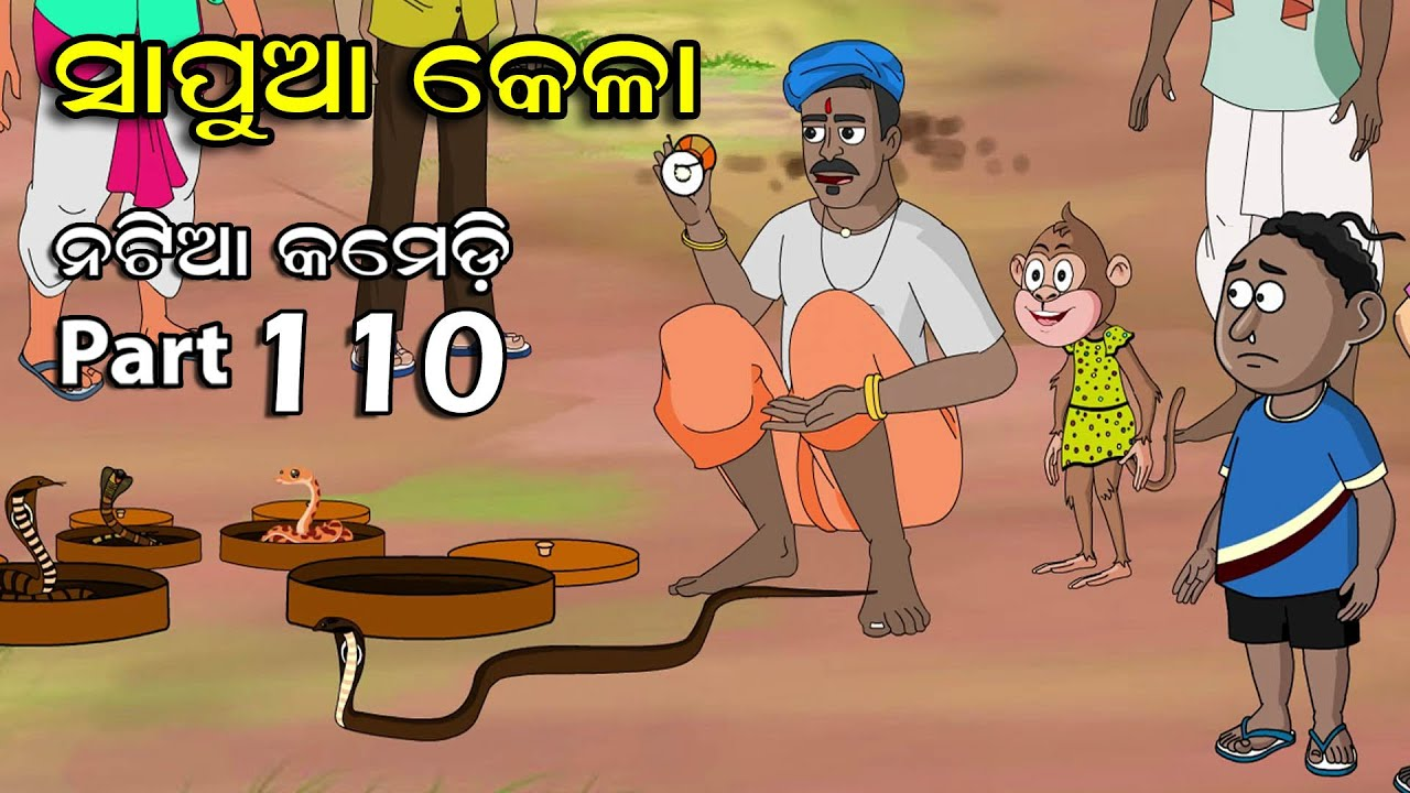 Natia Comedy part 110 || Sapua Kela