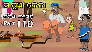 Download lagu Natia Comedy part 110 || Sapua Kela