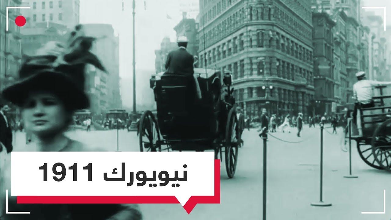 بالفيديو.. شاهد كيف كانت نيويورك عام 1911