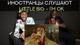Иностранцы слушают LITTLE BIG - I'M OK