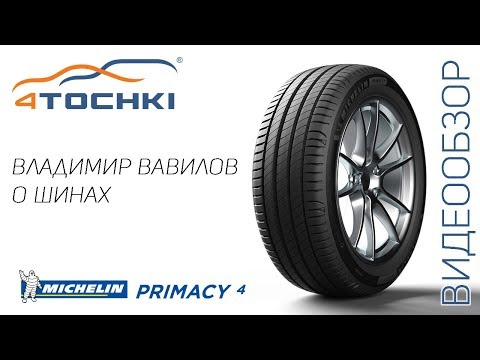 Видеообзор шины MIchelin Primacy 4