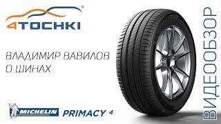Видеообзор шины MIchelin Primacy 4 на 4точки. Шины и диски 4точки - Wheels & Tyres