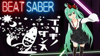 【音ゲー】Beat Saber ブリキノダンス Expert (スピードアップver) Buriki no Dance