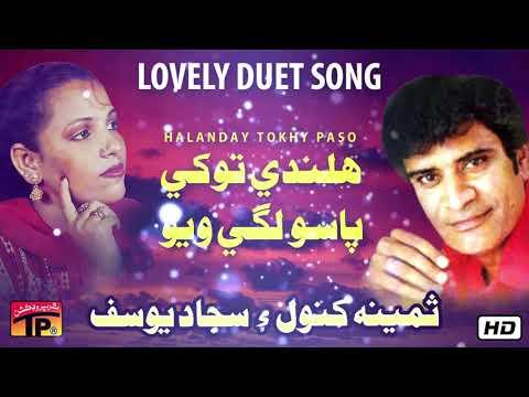 Halandi Tokhy Paso Lagi Wayo | Samina Kanwal And Sajjad Yousaf | old Sindhi Song