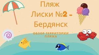 Пляж Лиски №2, обзор территории пляжа Бердянск 2019