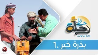 برنامج رحلة حظ | الحلقة  23  -  بذرة خير | تقديم خالد الجبري | يمن شباب