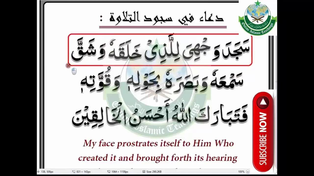 Dua For Prostrations/Sajdah Due to Tilawat/Recitation of Quran  Skype ID:  onlineislamicteachings