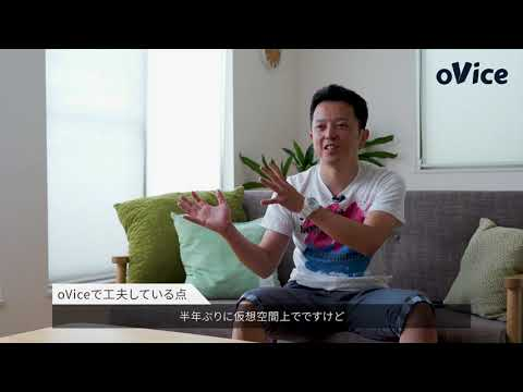oVice導入事例インタビュー – 荒井裕貴