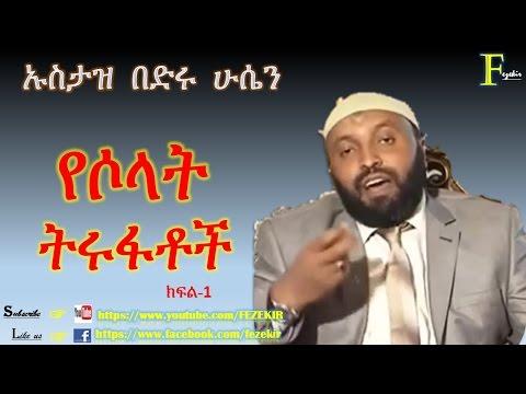 የሶሏት ትሩፋቶች   Yesolat Tirufat ~ Ustaz Bedru Hussein   Part 01