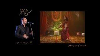 Arabian Night - كلّك على بعضك حلو - موسيقى