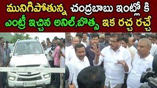 Minister Botsa Satyanarayana ,Anil Kumar Yadav Visits Chandrababu House Karakatta | Cinema Politics