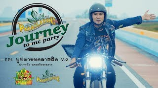 Journey to mc party EP1 บุปผาชนคลาสสิค V.2 ปากพนัง นครศรีฯ