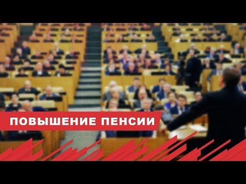 НТС Севастополь: Принят закон о повышении пенсий сверх прожиточного минимума
