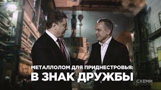Как Порошенко и Плахотнюк спасали от санкций металлургический завод в Приднестровье || СХЕМЫ №215