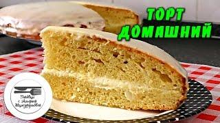 Торт домашний. Рецепт простого торта. Торт на кефире и сметане со сметанным кремом