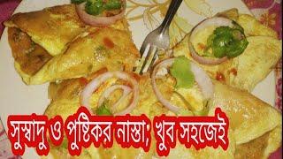 healthy and tasty breakfast recipes in bengali /nasta recipe in bangla / tiffin recipes indian