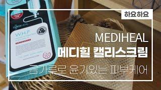 메디힐 캘러스멀티골드리프팅 크림 : 핫한 군대PX화장품…